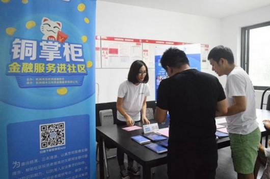 铜掌柜携杭州互联网金融协会开展投资者风险教