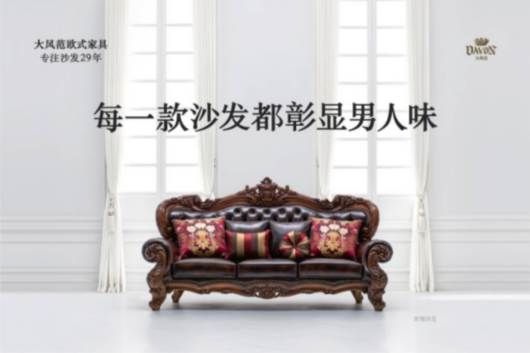 """中国欧式家具两大品牌""""大风范、亚振""""的守正与出奇1"""