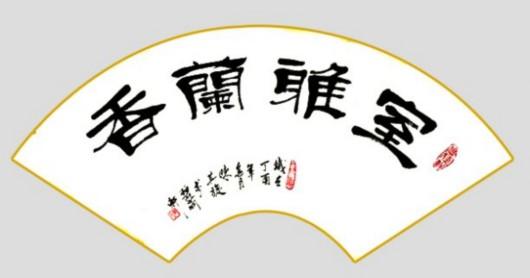 中国书画国际大学董事局名誉主席图片